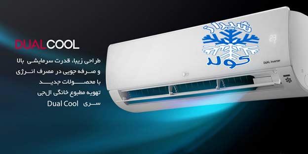 فروش کولر گازی ال جی در شیراز