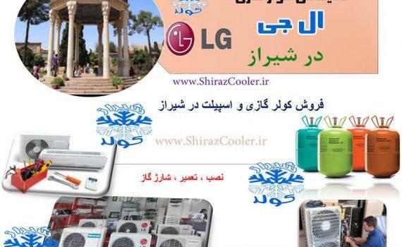 نمایندگی کوار گازی ال جی در شیراز