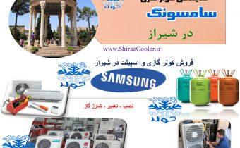 نمایندگی کولر گازی سامسونگ در شیراز
