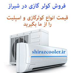 شیرازکولر