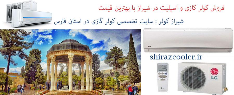 فروش کولر گازی و اسپیلت در شیراز