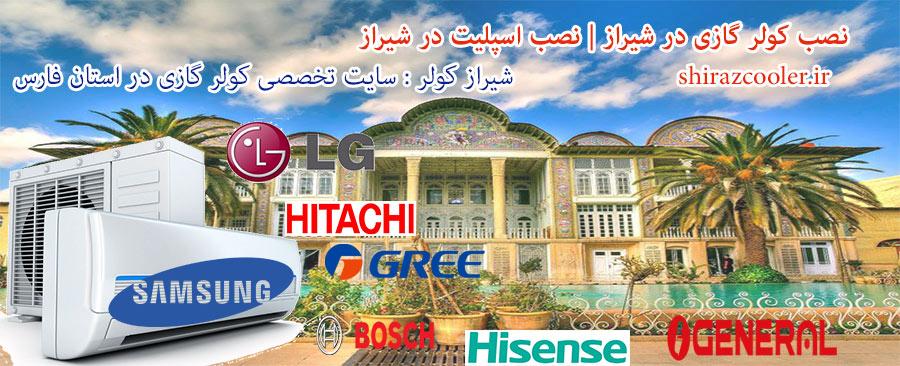 نصب کولر گازی در شیراز ، نصب اسپلیت در شیراز