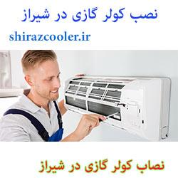 نصب کولر گازی شیراز،نصاب کولر گازی شیراز