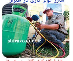 شارژ کولر گازی شیراز