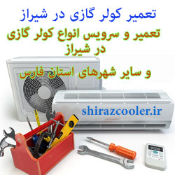تعمیر کولرگازی شیراز