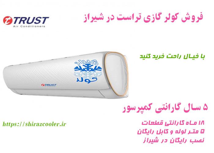 فروش کولر گازی تراست در شیراز