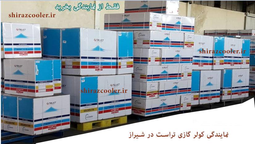نمایندگی تراست در شیراز : نمایندگی کولرگازی trust در شیراز